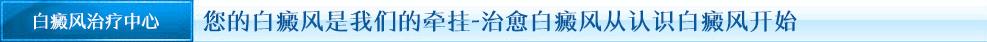 合肥华夏白癜风医院白斑治疗